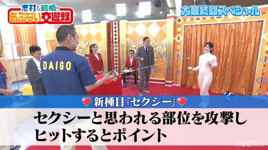 志村&鶴瓶のあぶない交遊録が最終回。人気AV女優が総出演16
