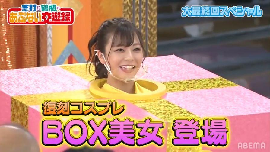 志村&鶴瓶のあぶない交遊録が最終回。人気AV女優が総出演27