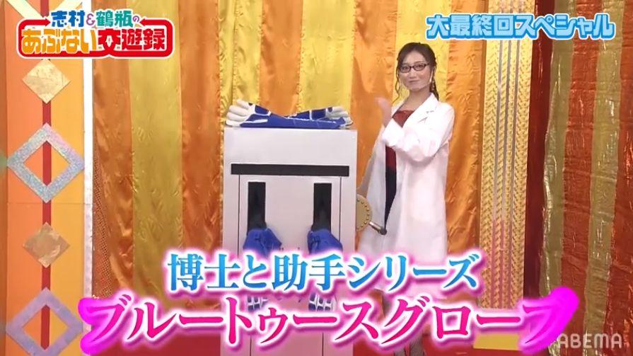 志村&鶴瓶のあぶない交遊録が最終回。人気AV女優が総出演30