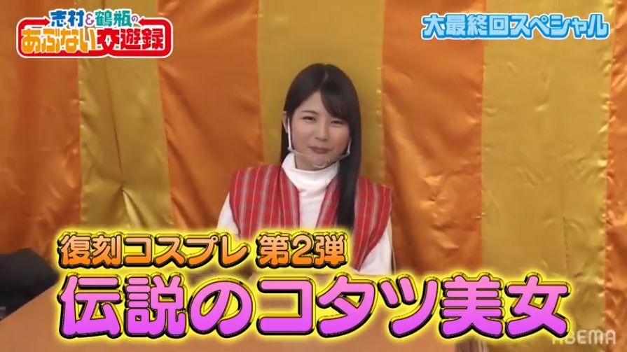 志村&鶴瓶のあぶない交遊録が最終回。人気AV女優が総出演41
