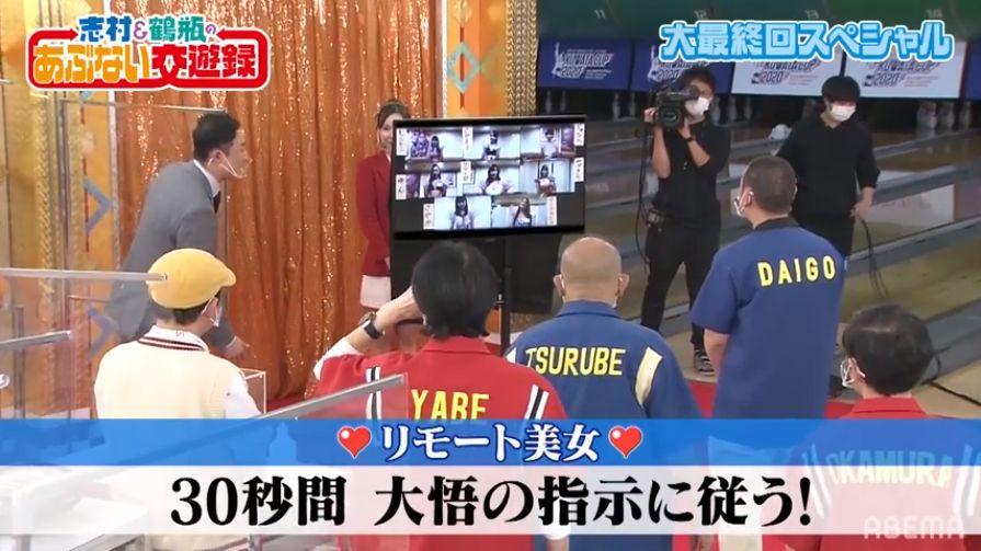 志村&鶴瓶のあぶない交遊録が最終回。人気AV女優が総出演8